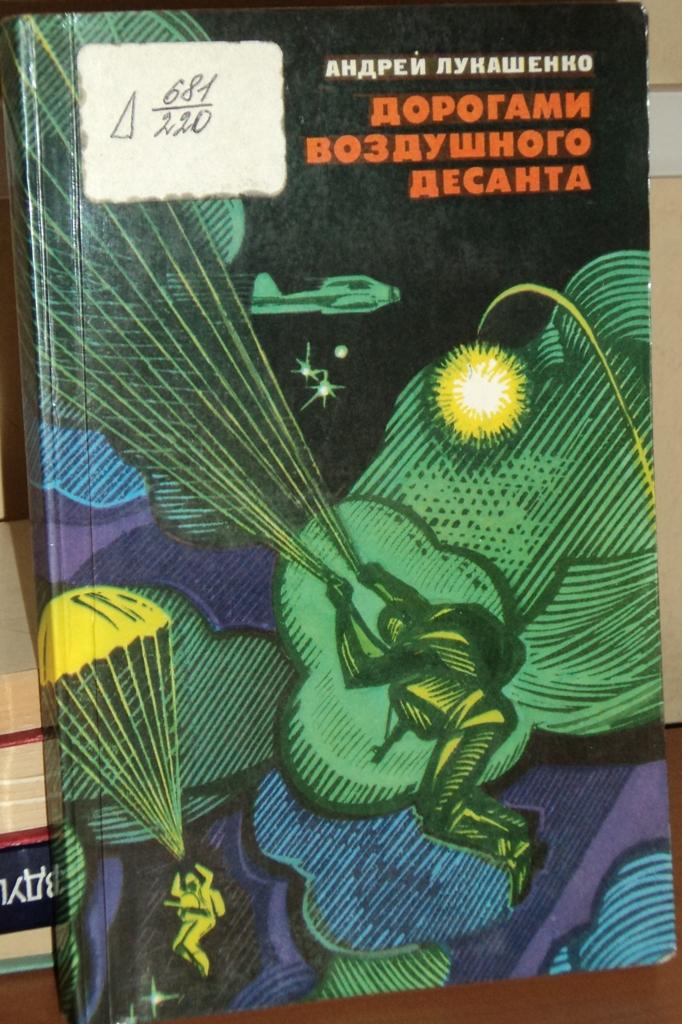 Великая отечественная война 1941-1945 в 12 томах читать онлайн